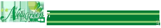 云南新绿环保科技有限公司